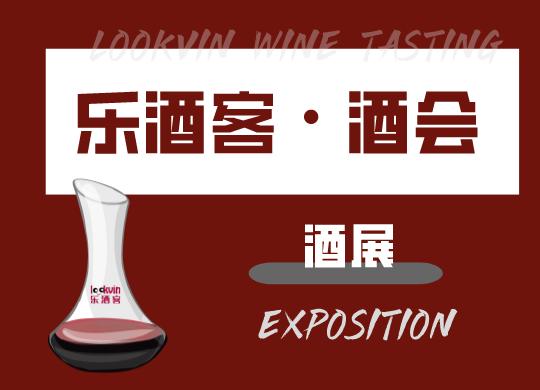 2021第25届广州名酒展(春季)