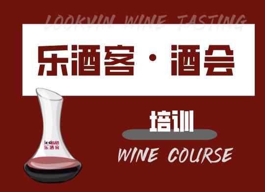 CAFA  Sommelier 法国国际侍酒师中级认证